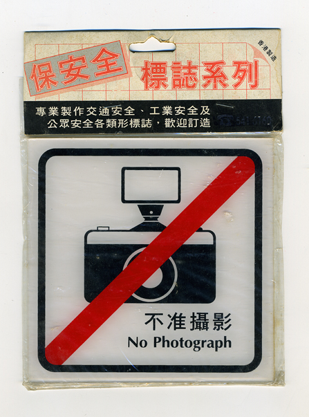 nophotograph_inplastic